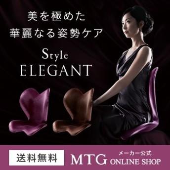 【メーカー公式】スタイルエレガント(Style ELEGANT) 送料無料 MTG 猫背 腰痛 肩のこり 首のこり