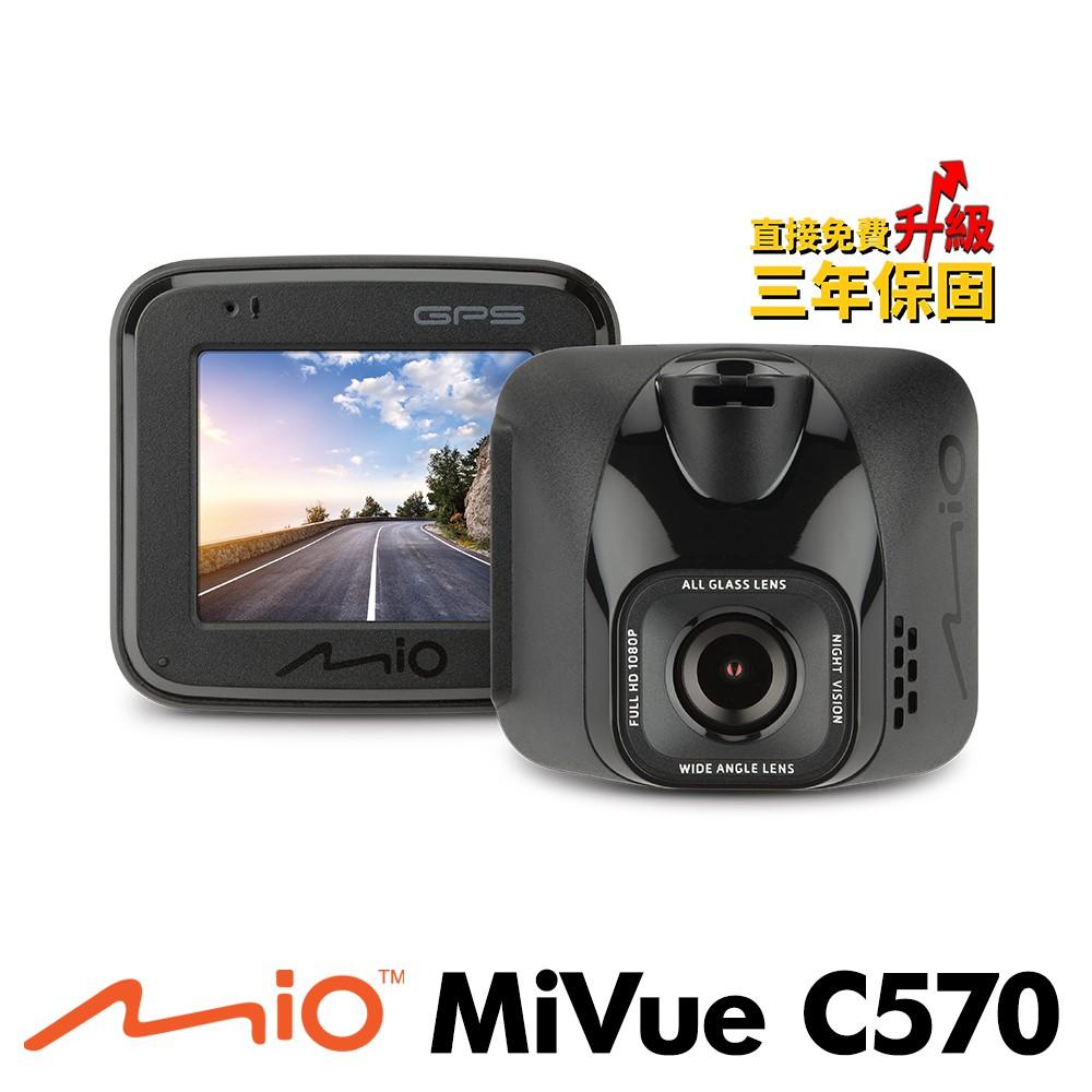 Mio C570 GPS測速 Sony感光元件 行車紀錄器 附黏貼支架 支援後鏡頭 停車監控