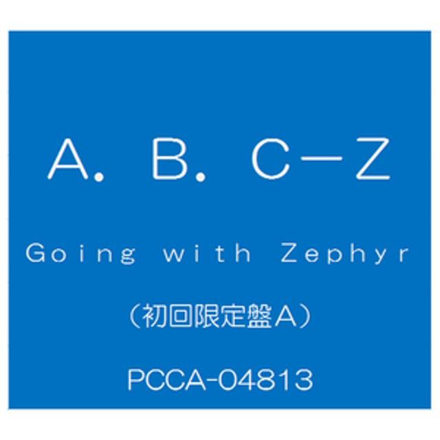 ポニーキャニオンA.B.C-Z / Going with Zephyr [初回限定盤A]【CD+DVD】PCCA-04813