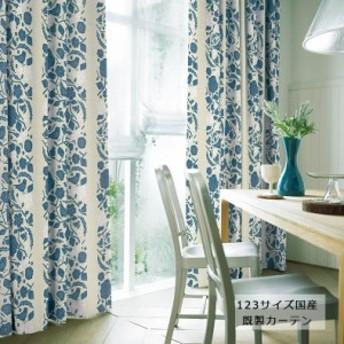 ドレープカーテン 幅100cm 丈080~260cm 1枚入り 多サイズ 既製カーテン クコ 2色 | 形状記憶 ウェーブ 畳み代 スマート きれい ウオッシ