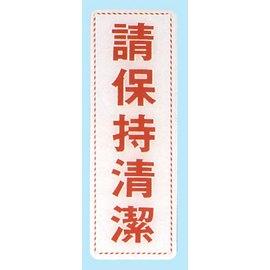 【新潮指示標語系列】EK貼牌-請保持清潔EK-312/個