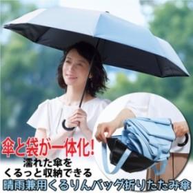 傘と袋が一体化!濡れた傘をくるっと収納できる ◆晴雨兼用くるりん折りたたみ傘[コジット] URカット率99%、遮光1級のUV傘、はっ水加工
