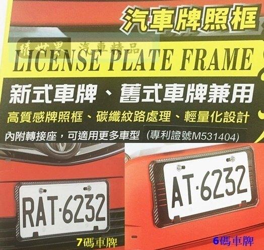 權世界@汽車用品 G-SPEED CARBON碳纖紋黑色 7碼/6碼通用 裝飾牌照底框 (前加後2入裝) PR-62