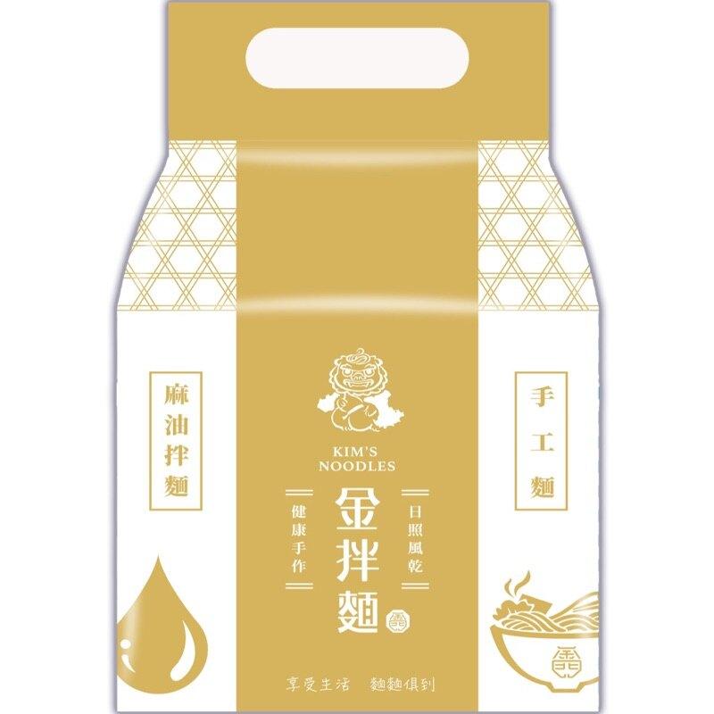 金拌手工麵【私房麻油口味】120g*4入/袋