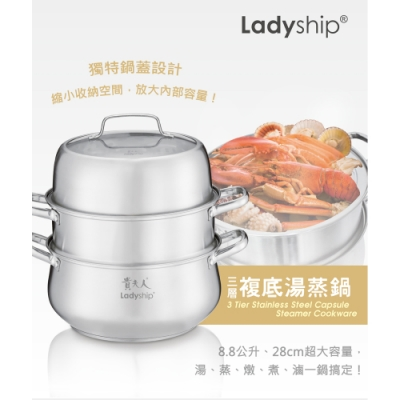Ladyship貴夫人28cm三層複底湯蒸鍋(8.8L) SP-2019