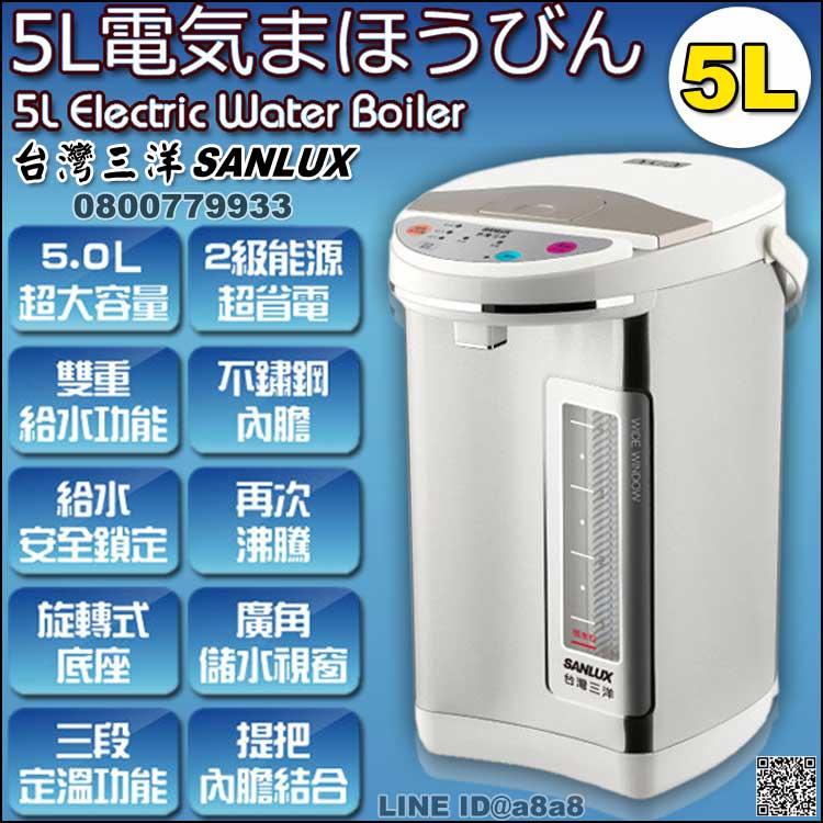 三洋5L三段定溫電熱水瓶(AP501T)【3期0利率】【本島免運】