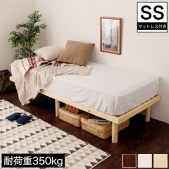 バノン すのこベッド セミシングル 木製 耐荷重350 ヘッドレス 高さ調節 マットレス付き ナチュラル/ホワイト/ブラウン