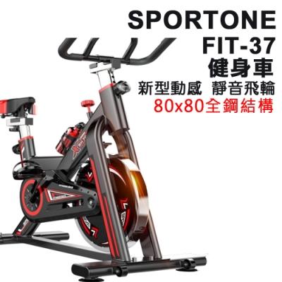 SPORTOE FIT-38新型動感靜音飛輪 健身車健身房等級/競賽車瘦身飛輪訓練台