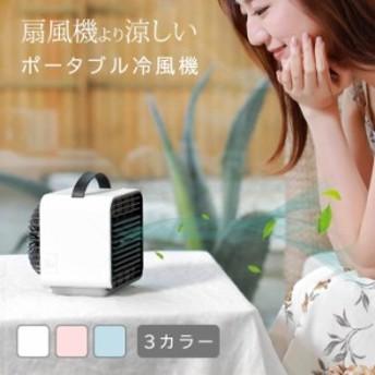 ポータブル冷風機 卓上扇風機 静音 USB 扇風機 卓上 冷風機 冷風扇 保冷剤 ポータブル エアコン ポータブルエアコン ここひえ ライト 風