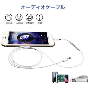 iPhone オーディオケーブル 3.5mm イヤホン 車載用 タブレット スピーカ ケーブルAUXオーディオケーブル iPhone X/XR/XS/XS Max/8/8plus/7/7plus