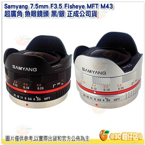 三陽 Samyang 7.5mm F3.5 Fisheye 超廣角 魚眼鏡頭 公司貨 適用 OLUMPUS M43