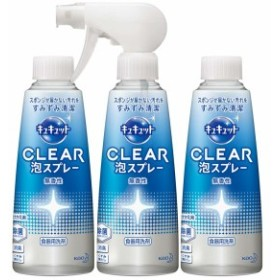 キュキュット CLEAR(クリア) 泡スプレー 食器用洗剤 無香性 本体 300ml + つけかえ 300ml+ つけかえ 30