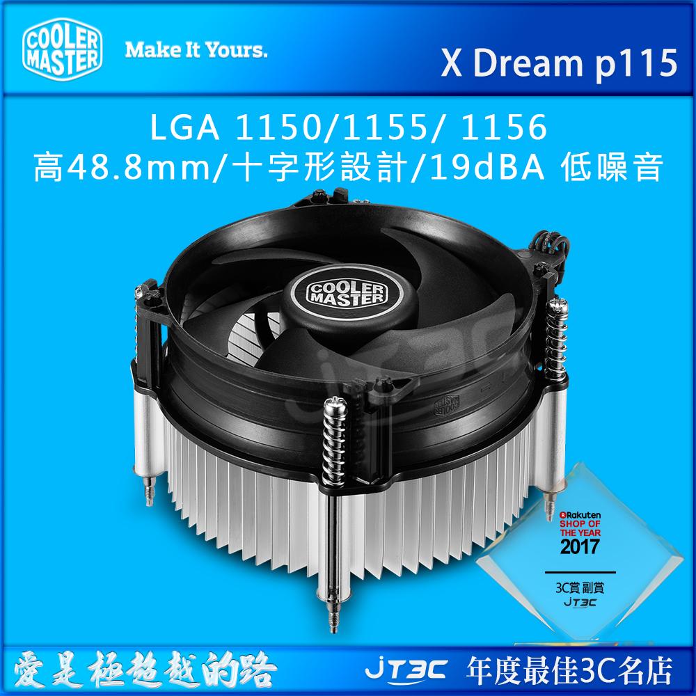 【領券最高折200+點數大回饋】Cooler Master 酷馬 X Dream P115 《免運》下吹式 CPU 散熱器 RR-X115-40PK-R1 (4719512045862)