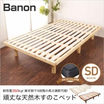 バノン すのこベッド セミダブル 木製 耐荷重350 ヘッドレス 高さ調節 マットレス付き ナチュラル/ホワイト/ブラウン |