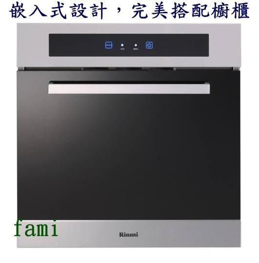 林內 炊飯器收納櫃 RVD-6010(60cm)