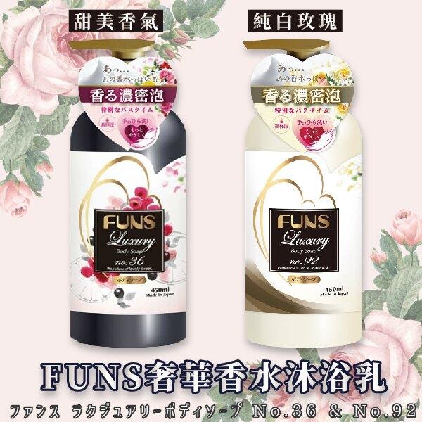 日本【第一石鹼】FUNS奢華香水沐浴乳 450ml