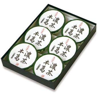 [銀座あけぼの]濃茶本葛6個入 和菓子