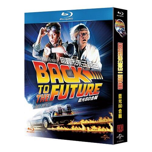 回到未來三部曲 BD合輯 Back to the Future Trilogy