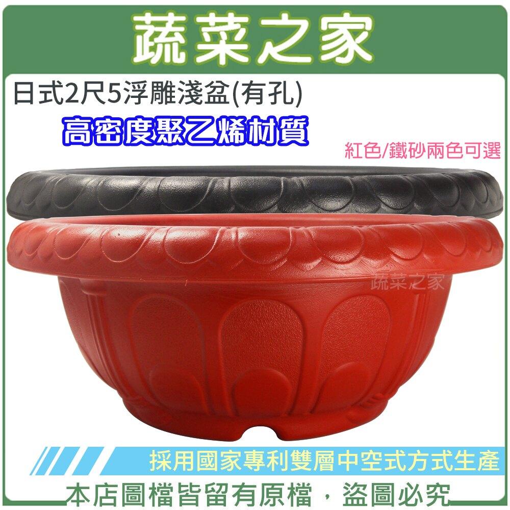 【蔬菜之家005-F08】日式2尺5浮雕淺盆(有孔)紅色/鐵砂兩色可選.高密度聚乙烯材質.採用國家專利雙層中空式方式生產