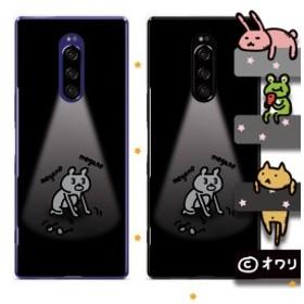 Xperia 1 (docomo SO-03L / au SOV40 / SoftBank 802SO) (純正卓上充電対応) スマホ ケース カバー  オワリ 「メガネを探すクマ」 ブラッ