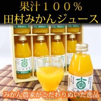 田村みかん果汁100%ジュース 200ml×8【魚鶴商店】◆◆