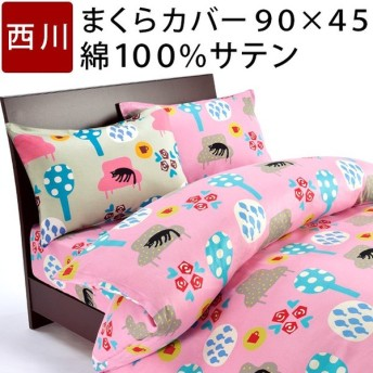 枕カバー 63×43 70×43 対応 おしゃれ 猫 かわいい 西川 東京西川 ATSUKO MATANO マタノアツコ