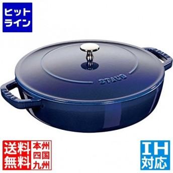 40511-477 ブレイザー24cm グランブルー ※ IH対応 IH (100V/200V)とガス火対応