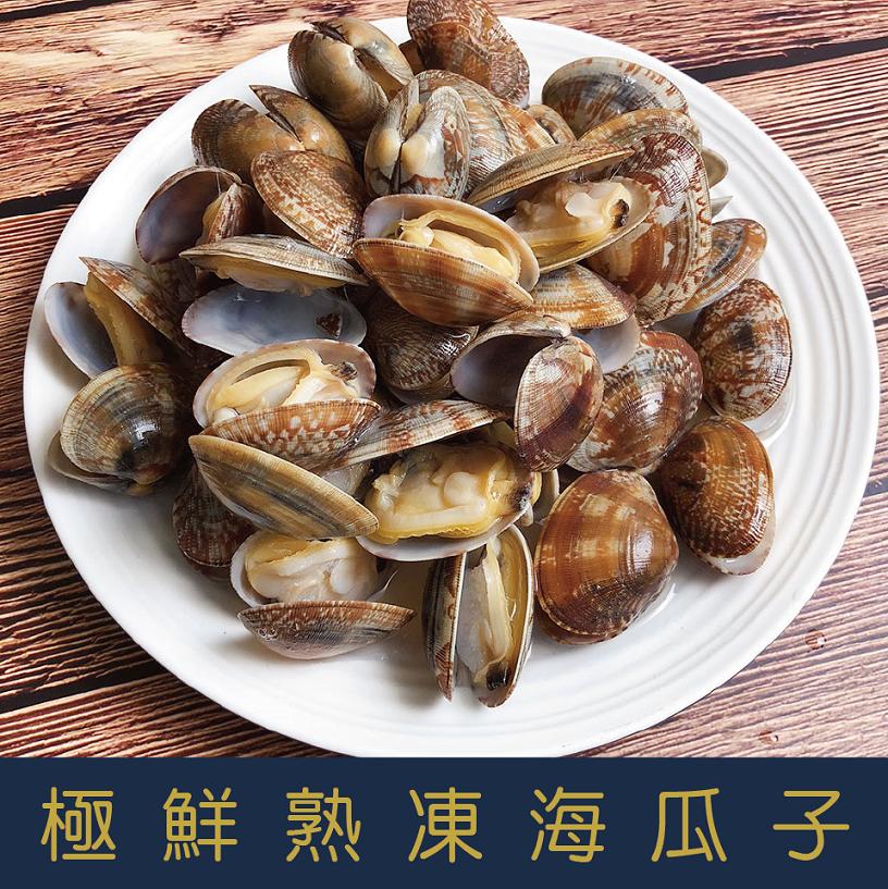 【就是愛海鮮-極鮮熟凍帶殼海瓜子(500g/包)】肉質鮮美、殼薄肉厚,純淨海洋中的甘甜美味,清炒義大利麵、熱炒、煮湯都相當好吃!