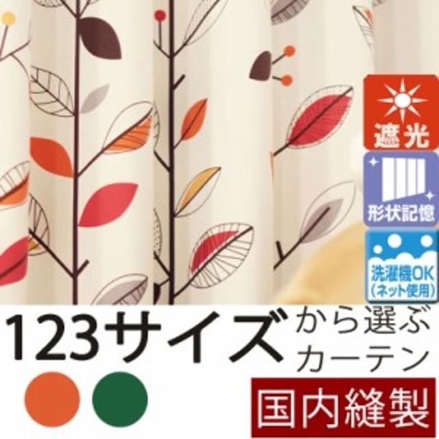 ドレープカーテン 幅100cm 丈080~120cm 1枚入り 多サイズ 既製カーテン KK428 2色   形状記憶 ウェーブ 畳み代 スマート きれい ウオッ