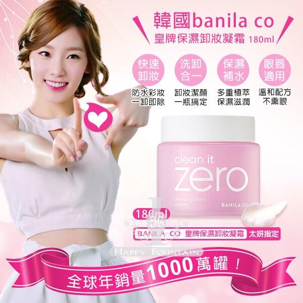 韓國 Banila Co. 皇牌保濕卸妝凝霜 180ml