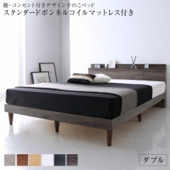 棚・コンセント付き デザインすのこベッド 〔Alcester〕オルスター 〔スタンダードボンネルコイルマットレス付き〕 ダブル 〔フレーム色