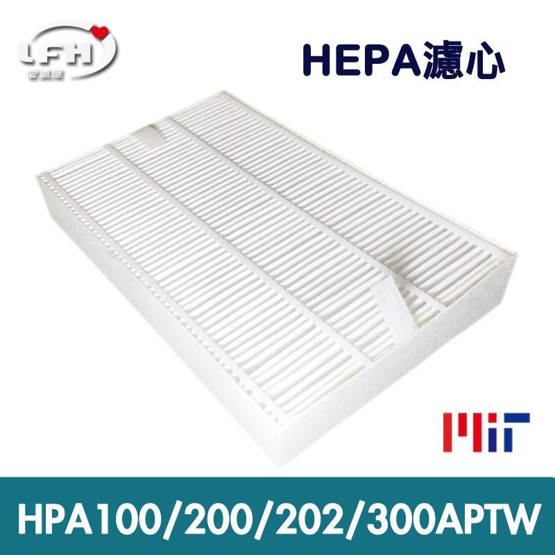 HEPA濾心 適用於 HPA-100APTW/HPA-200APTW/HPA-202APTW/HPA-300A