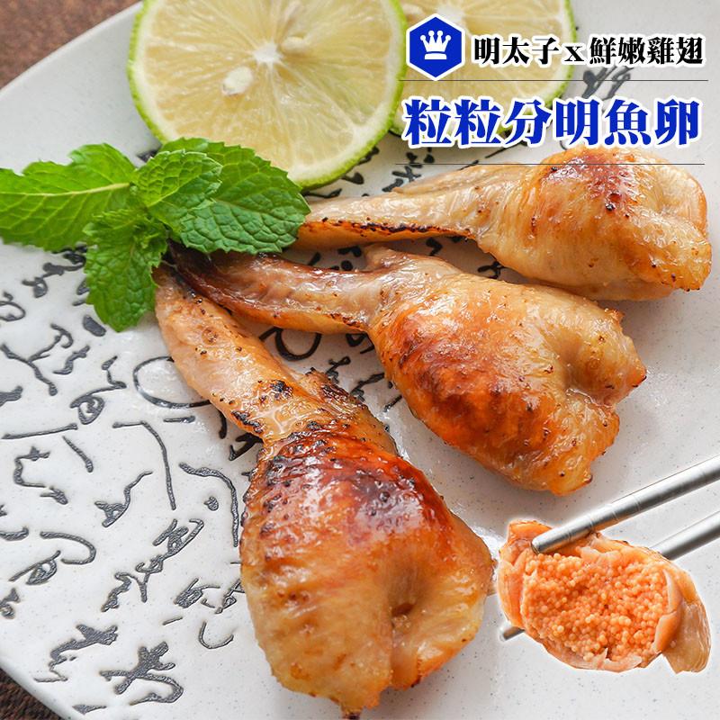 烤肉/燒烤必備美味明太子雞翅 10支入