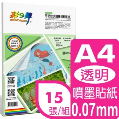 彩之舞 0.07mm A4 可移除式噴墨透明貼紙 HY-F303*3包