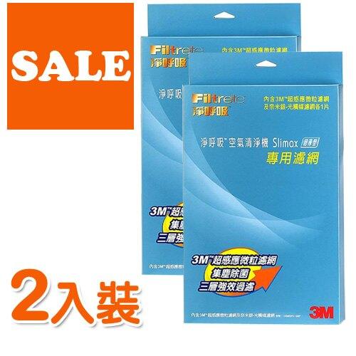 現貨供應中-(量販2入裝) 3M Slimax 超薄型空氣清淨機專用濾網 CHIMSPD-188