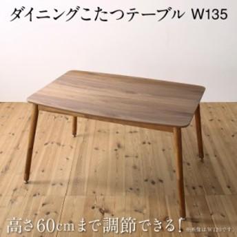 高さ調節可能 ハイバックこたつソファダイニングシリーズ 〔LSAM〕エルサム ダイニングこたつテーブル単品 W135 ウォールナットブラウン