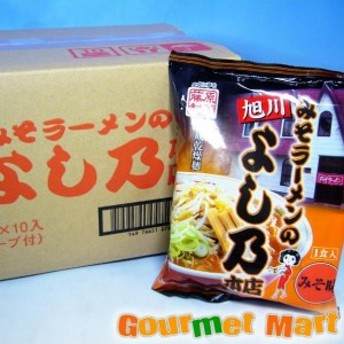贈り物 ギフト 旭川よし乃 味噌ラーメン10食入りセット