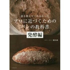 【新品】【本】誰も教えてくれなかったプロに近づくためのパンの教科書 発酵編 堀田誠/著