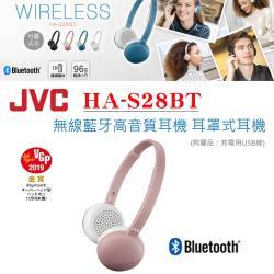JVC藍牙頭戴式耳機  HAS28BT