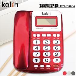kolin歌林 有線電話機KTP-DS006