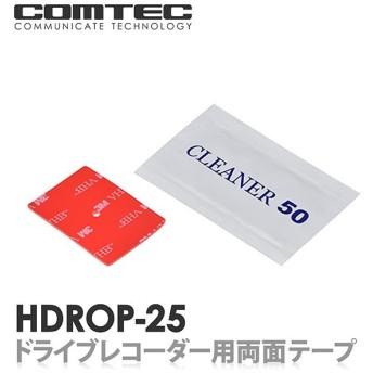 HDROP-25 コムテック ドライブレコーダー 両面テープフロント用+脱脂クリーナー