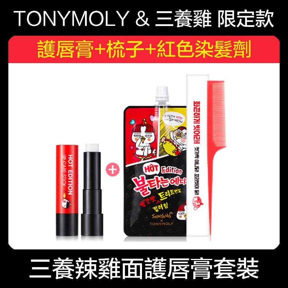 TONYMOLY x 三養雞 辣雞麵護脣膏 Lip Care Stick / 帶有水蜜桃蘇打味 / 滋潤雙唇