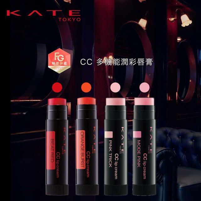 F120 新包裝日本製 KATE凱婷 CC多機能潤彩唇膏 多色可選 ♡ Vivace JP ♡