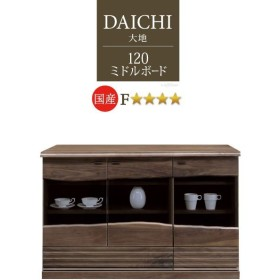 日本製 完成品 ミドルボード ウォルナット 大地 幅121 奥行48 高さ79cm キッチン収納 食器棚 ダイニングボード キャビネット キッチンボード 食器棚