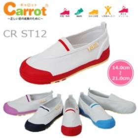 偏平足予防・外反母趾予防・カップインソール搭載今、話題の上履き 上靴 キャロットシリーズcr ST12