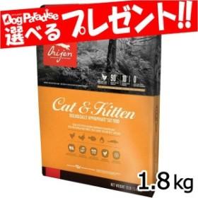 【オリジンキャンペーン1月末まで】オリジン キャット&キトゥン 1.8kg