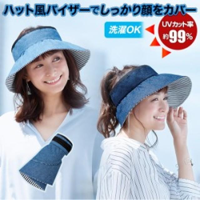 コンパクトに携帯 ◆くるくるUVデニムバイザー[コジット] 面ファスナーで着脱簡単。髪を結んだ時もかぶりやすい。 紫外線対策 UVカット