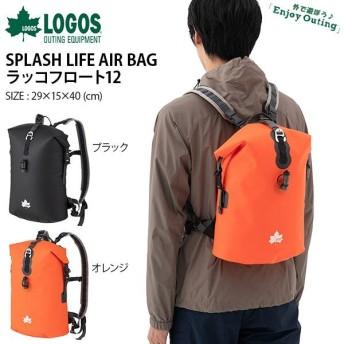 もしもの時はフロートに!ロゴス LOGOS バックパック 完全防水 メンズ レディース SPLASH LIFE AIR BAG・ラッコフロート12 アウトドア 88200200 88200201