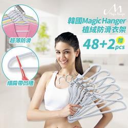 Magic Hanger 第一代 韓國熱銷神奇超薄植絨不滑落衣架50支-銀白色