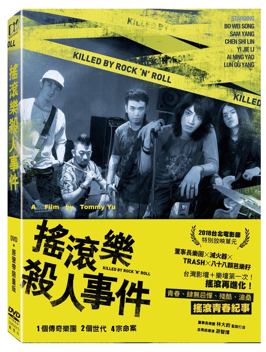 搖滾樂殺人事件 (DVD+原聲帶限量版)-P1DMD2913